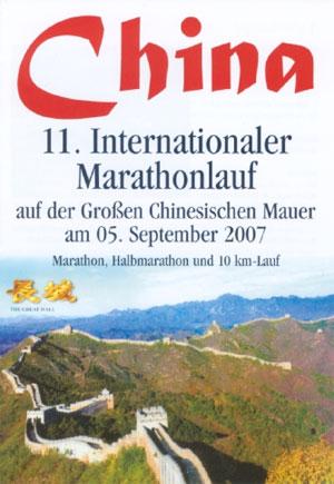 11. Internationaler Marathonlauf an der Chinesischen Mauer
